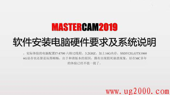 mastercam2019安装的电脑配置(来自官方推荐)