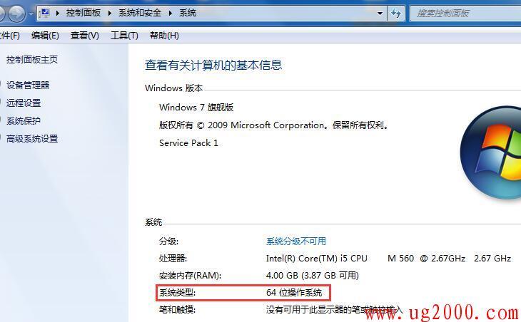 怎么查看电脑是32位还是64位操作系统?