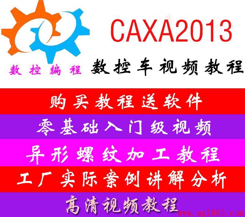 caxa2013视频教程数控车,caxa数控车2013视频教程