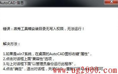 Win7 64位系统下CAD安装燕秀工具箱提示安装目录无法写入权限怎么办