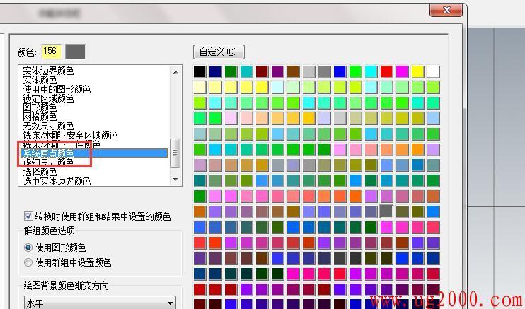 怎么改mastercamx9坐标轴的颜色