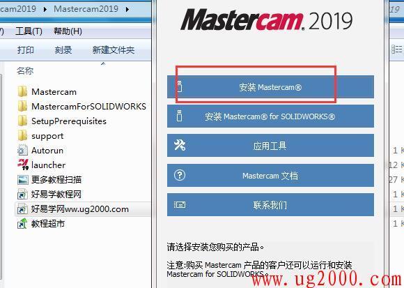 mastercam2019安装
