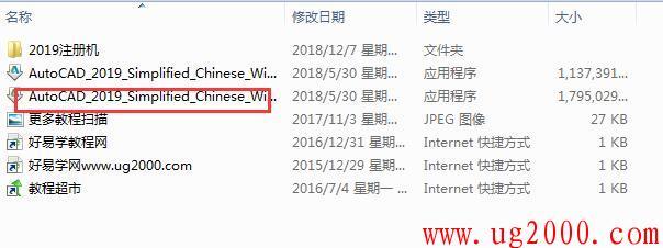 AutoCAD2019官方中文版【CAD2019版】完整简体中文版安装图文教程