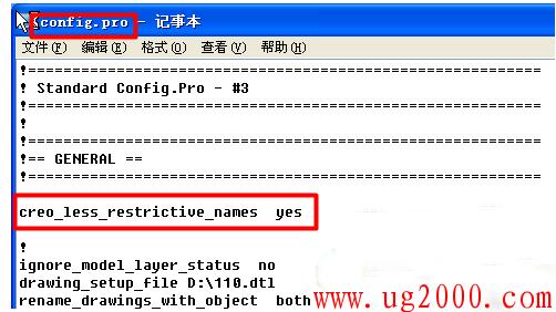 Creo支持中文命名的方法