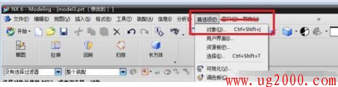 首选项设置——对象设置 UG软件界面的细节设置 收藏好!