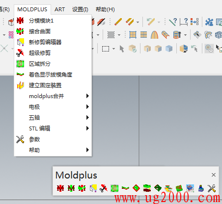 Moldplus11_for_Mastercam2018分模外挂安装方法