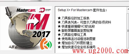 mastercam2017程序单,刀具清单,SetupX+for Mastercam2017