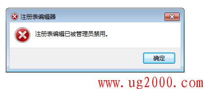 注册表编辑被管理员禁用,如何打开注册表编辑器