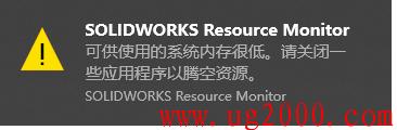 如何解决SOLIDWORKS Resource Monitor 弹窗和系统内存很低的问题?