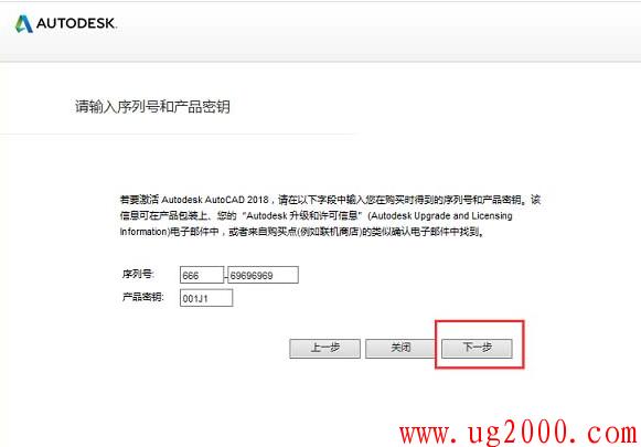 AutoCAD2018序列号和密钥