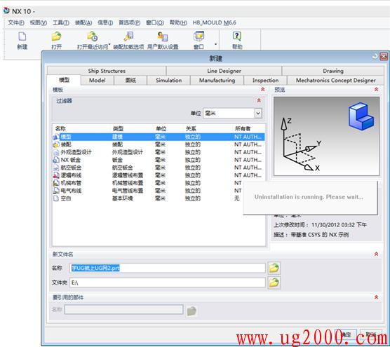 UGNX10.0绘制弹簧步骤