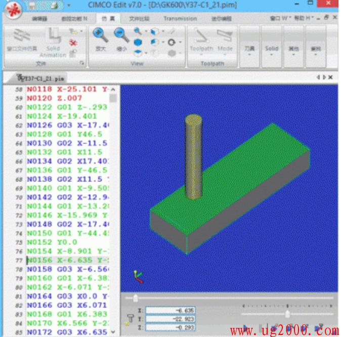 程序模拟传输软件 CIMCO Edit7.0 仿真软件中文版 下载