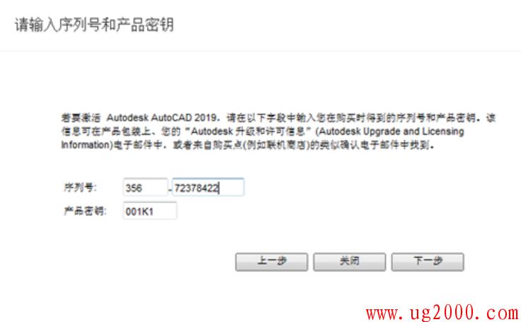 AutoCAD 2019中文版序列号和密钥