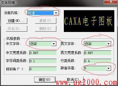 CAXA中的字体设置