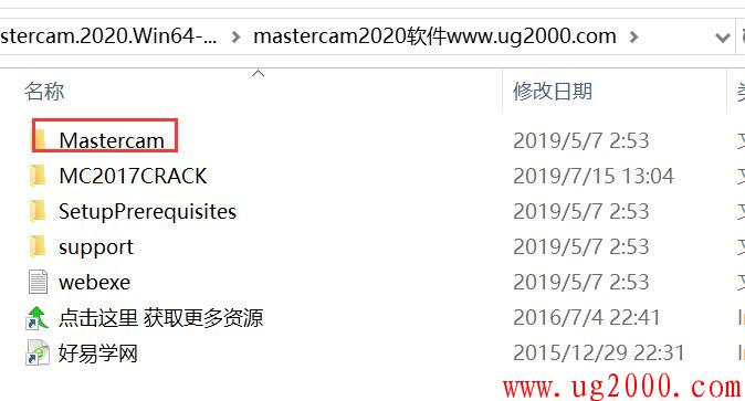 mastercam2020安装包