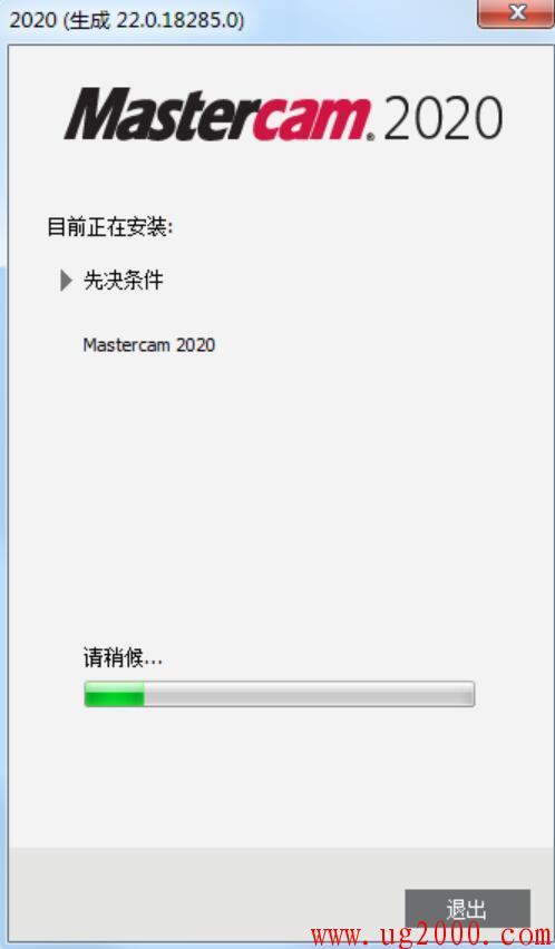 matercam2020安装