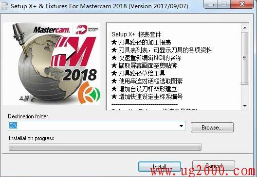 SetupX+for Mastercam2018程序单,刀具清单,SetupX+2018