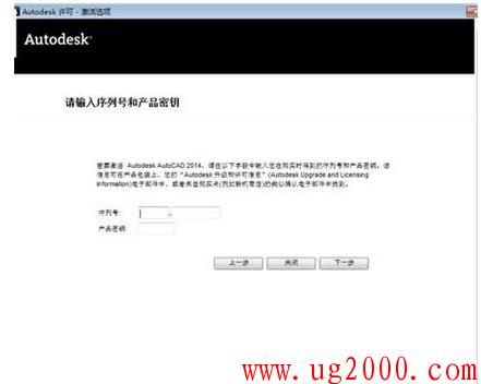 CAD2014序列号和密钥使用方法