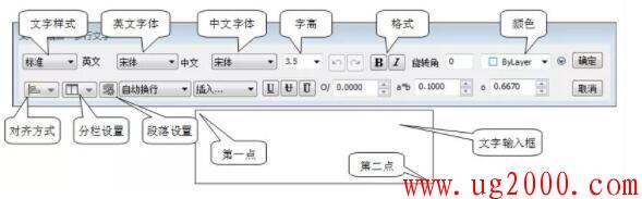 CAXA电子图板教程之文字标注