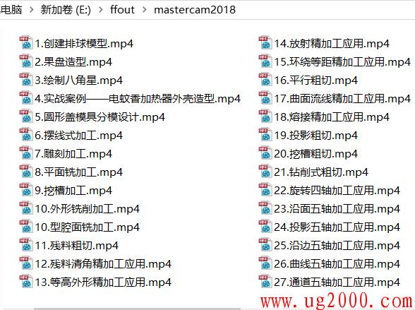 mastercam2018教程,mastercam2018视频教程