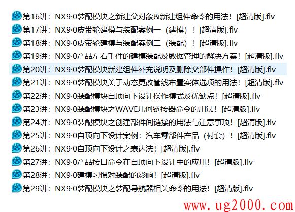 UG NX9.0 装配视频教程