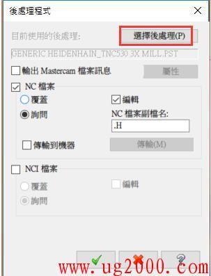 mastercam2018替换后处理是灰色的解决方法