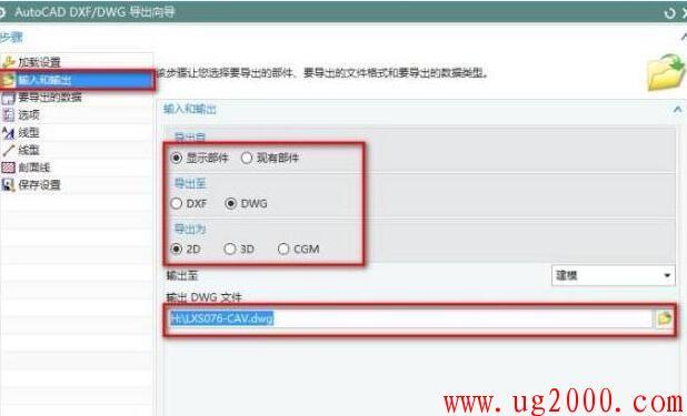 UG10.0完美转CAD设置方法