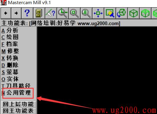 mastercam9.1建立刀库的方法