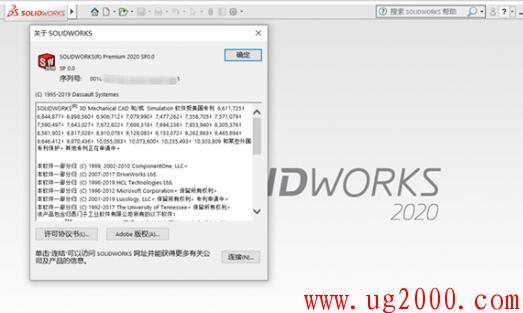 SolidWorks2020图文安装教程,安装方法