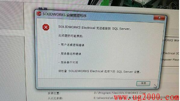 SOLIDWORKS Electrical无法连接到 SQL Server 解决方法