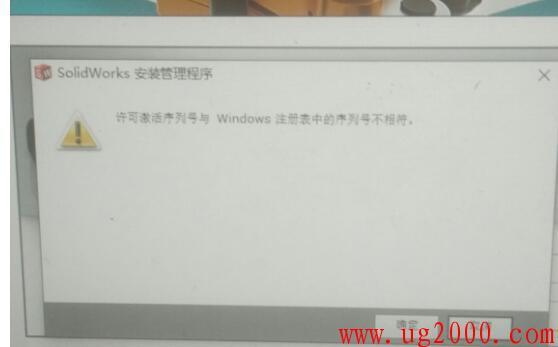 """SolidWorks安装安装时跳出""""许可激活序列号与windows注册表不符""""如何解决?"""