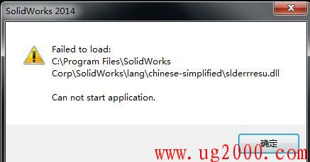 Solidworks安装完成提示failed to load slderresu.dll怎么办