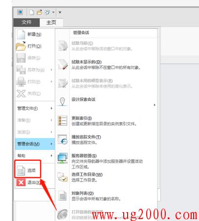 creo5.0如何设置默认公制模板