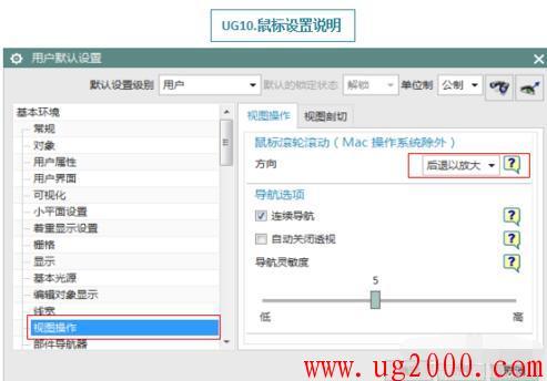 UG10.如何设置鼠标滚轮操作模型放大缩小方向?