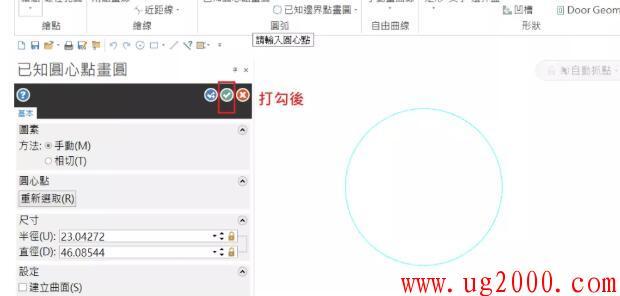 Mastercam 使用空白键的小技巧
