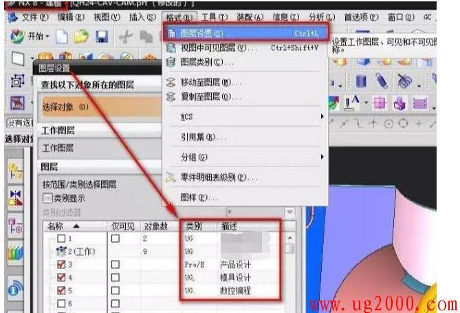 在UG图层中如何添加中文