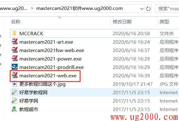 mastercam2021