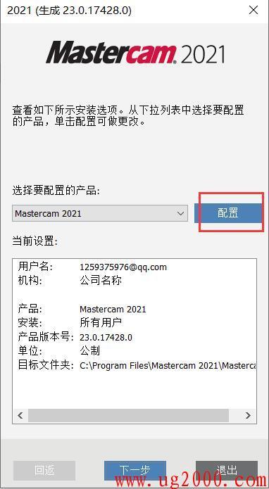 mastercam2021安装教程