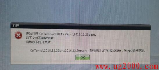 UG打开prt文件UTF8归档报错:部件已以UTF8模式归档,但NX运行