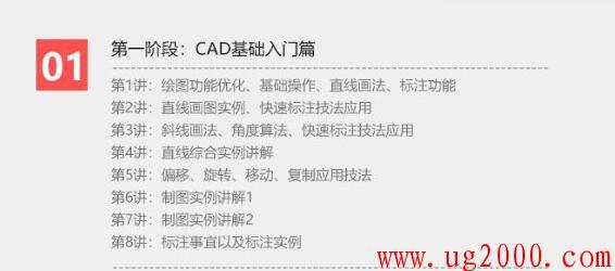CAD视频教程,autocad2018视频教程,CAD实战教程