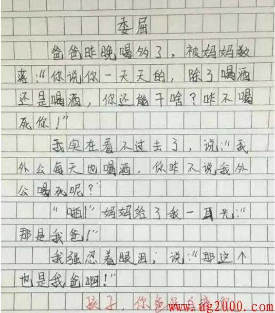 小学生作文《热死了》火了,老师称:优秀,我拜你为师吧!