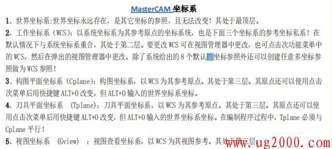关于MasterCam坐标系的介绍