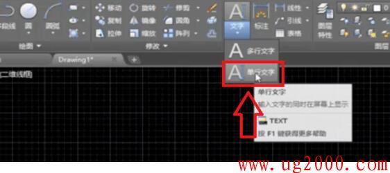 CAD中如何添加文字