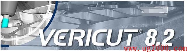 VT8.21仿真软件,CGTECH Vericut8.21软件下载