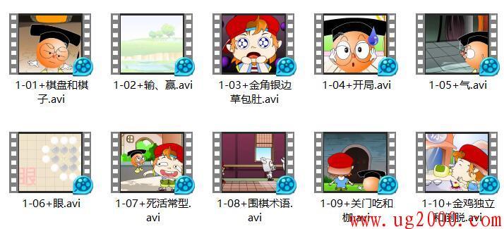 少年儿童围棋动画视频 儿童中小学生益智棋牌围棋视频教程