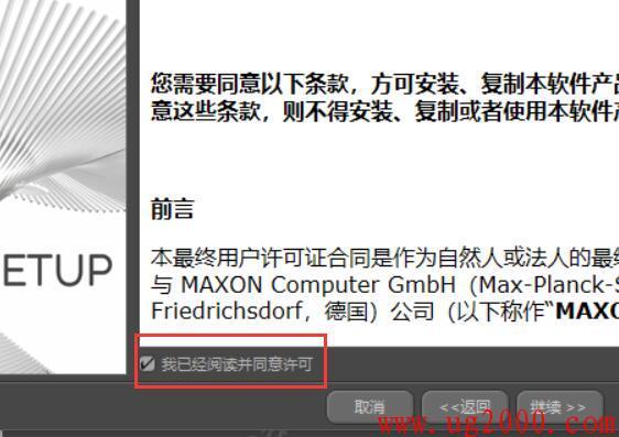 """3、打开后以管理员身份运行""""MAXON-Start"""";  c4d r19(cinema 4d r19)中文版安装教程"""