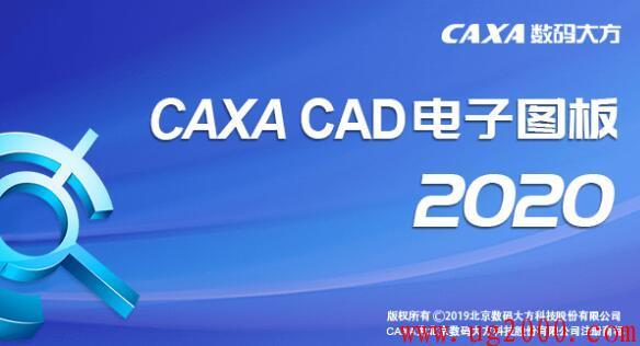 CAXA电子图板2020,caxa2020电子图板下载