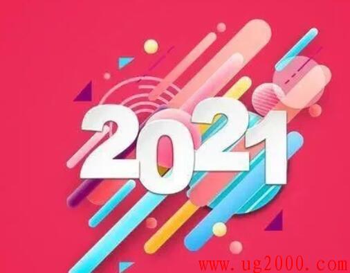 2021经典走心元旦语录,简短温馨,你最喜欢哪句?