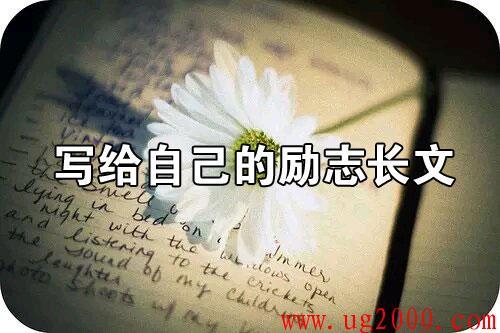 写给自己的励志长文