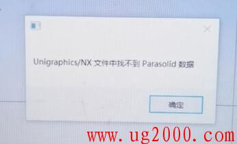 MasterCAM打开UG文件报错Unigraphics/NX文件中找不到parasolid数据